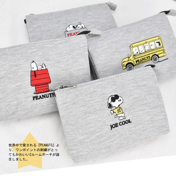 ポーチ SNOOPY(スヌーピー) 2ROOM スウェット 刺繍ポーチ コスメポーチ 帆布 レディース 化粧ポーチ|actionbag|02