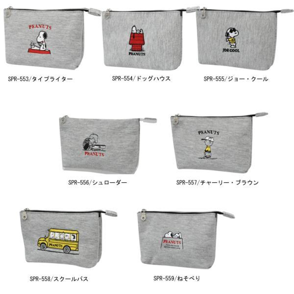 ポーチ SNOOPY(スヌーピー) 2ROOM スウェット 刺繍ポーチ コスメポーチ 帆布 レディース 化粧ポーチ|actionbag|07