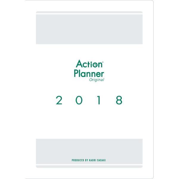 2018年1月はじまり 本革 2018スペシャル クリスマスレッド|actionplanner|03