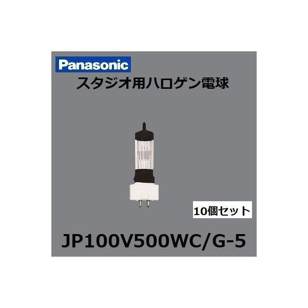 パナソニック スタジオ用ハロゲン電球 JP100V500WC/G-5 バイポスト形(片口金形) GYX9.5口金 JP100V500WCG5 10個入