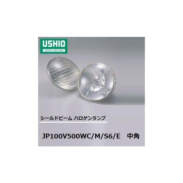 ウシオ(USHIO) シールドビーム JP100V500WC/M/S6/E 中角(ミドル) PAR64タイプ EMEP口金 JP100V500WCMS6E