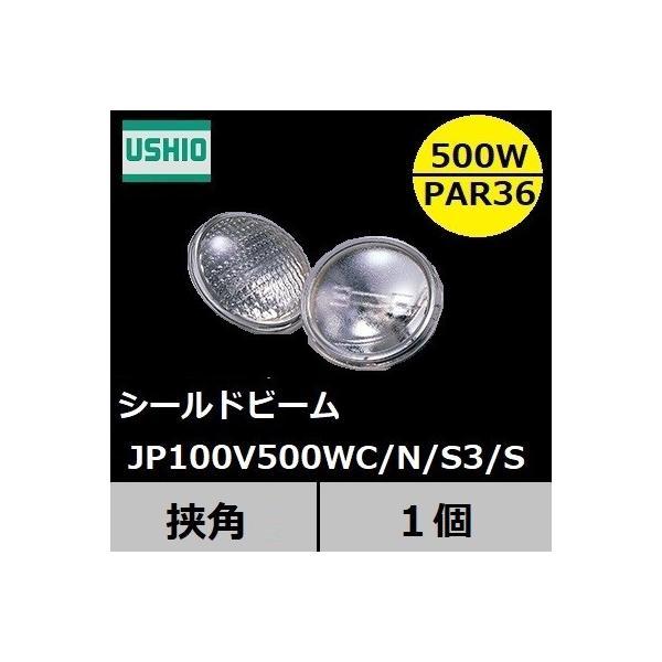 ウシオ シールドビーム JP100V500WC/N/S3/S (JP100V500WCNS3S) PAR36タイプ 狭角 口金SCREW(ネジ付端子)