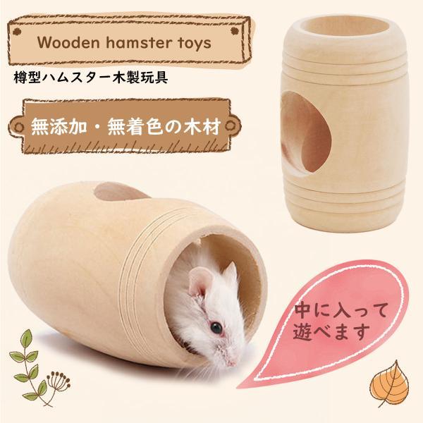 ハムスターおもちゃ玩具木製小動物運動ストレス解消樽型