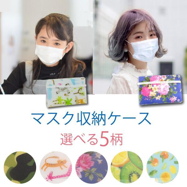 マスクケース携帯用使いかけ仮置きマスク入れ洗える軽量防水PP折りたたみ