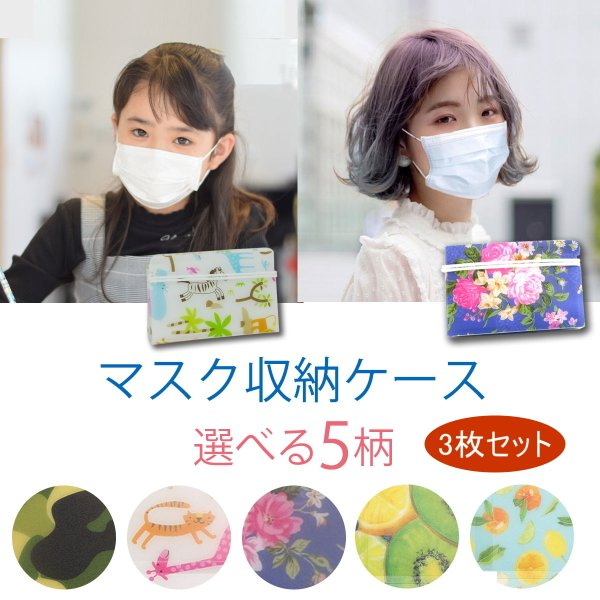 3枚セットマスクケース携帯用使いかけ仮置きマスク入れ洗える軽量防水PP折りたたみ