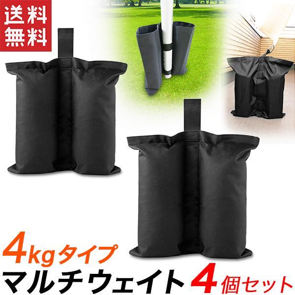 マルチウエイト ウエイトバッグ テント用重り 重し袋 ウェイトバッグ テント用砂袋 テント固定 4個セット 送料無料