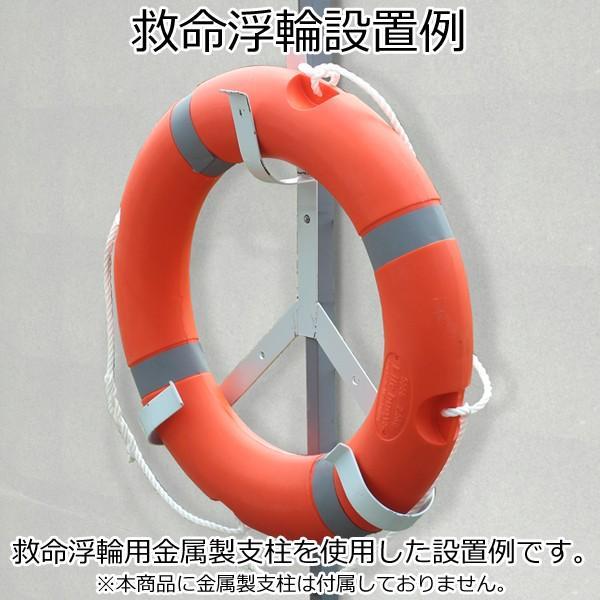 救命用浮き輪外径71cm/水路、沼、池、漁港の救助用設置浮き輪/救命浮環|activity-base|06