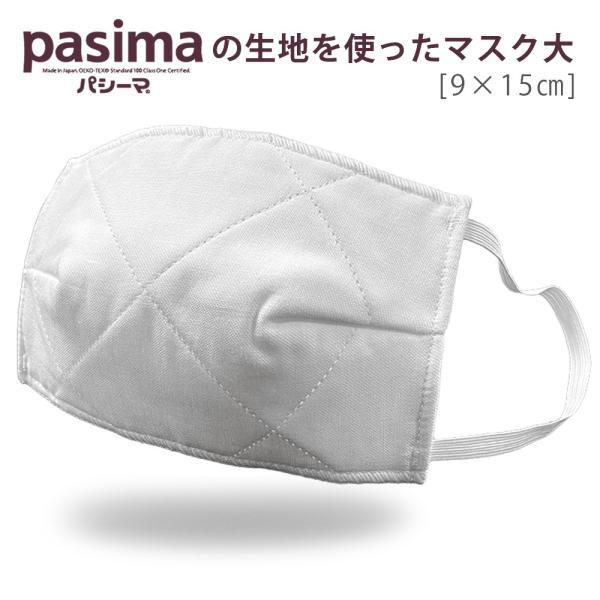 パシーマの生地を使った 布マスク【ダイヤキルト】 大サイズ 9cm×15cm 日本製