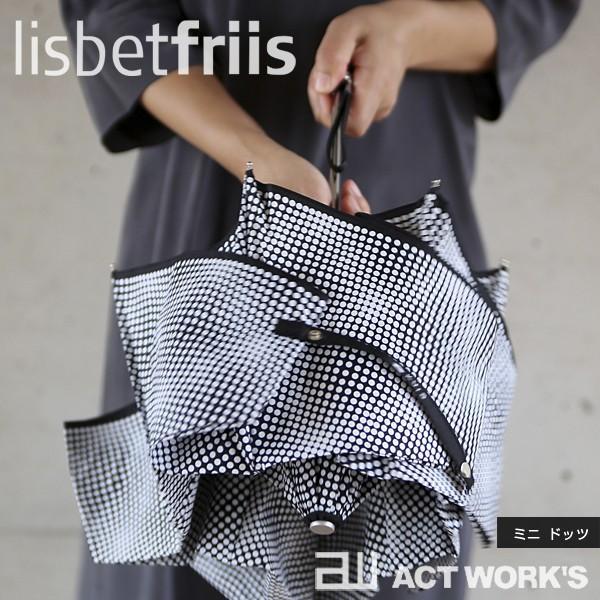 Lisbetfriis リズベット・フリース アンブレラ BLACK モノトーン 折り畳み傘 umbrella カサミニフラワーパワー/ミニドッツ