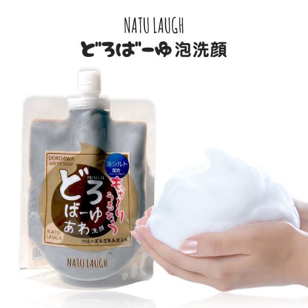 【NATU LAUGH】どろばーゆ あわ洗顔