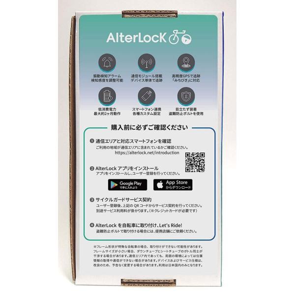 AlterLock(オルターロック)  スポーツ自転車(ロードバイクなど)・盗難防止・振動検知アラーム・GPS追跡|ad-cycle|04