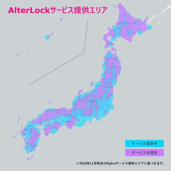 AlterLock(オルターロック)  スポーツ自転車(ロードバイクなど)・盗難防止・振動検知アラーム・GPS追跡|ad-cycle|05