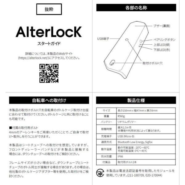 AlterLock(オルターロック)  スポーツ自転車(ロードバイクなど)・盗難防止・振動検知アラーム・GPS追跡|ad-cycle|06