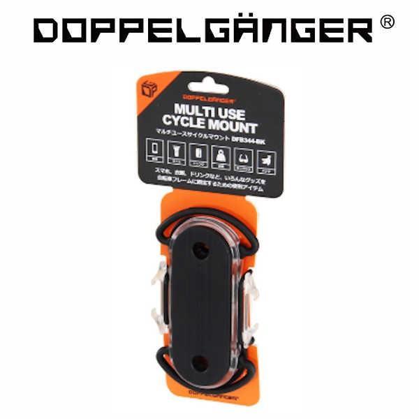 ドッペルギャンガー マルチユースサイクルマウント / DFB344-BK|ad-cycle