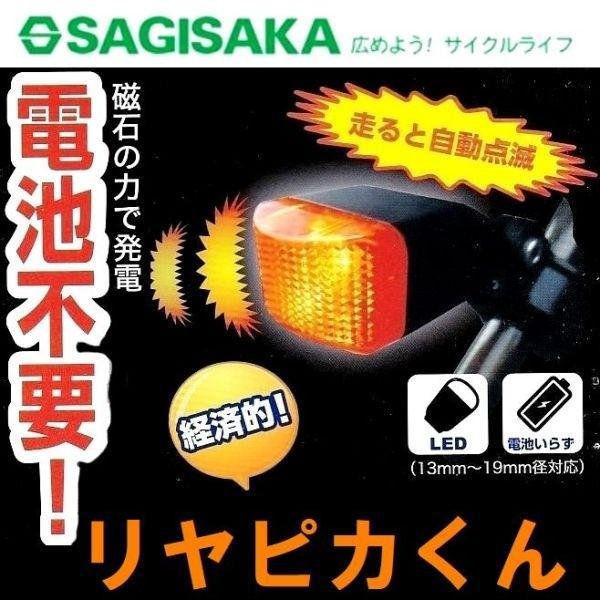 SAGISAKA(サギサカ) リヤピカくん 41850|ad-cycle