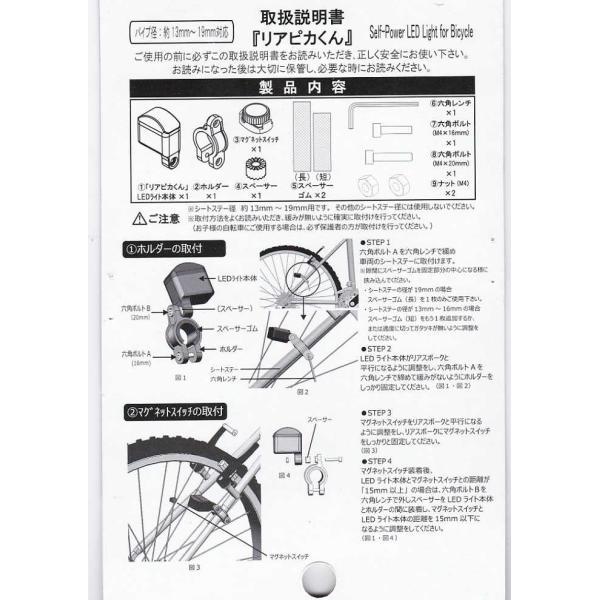SAGISAKA(サギサカ) リヤピカくん 41850|ad-cycle|02