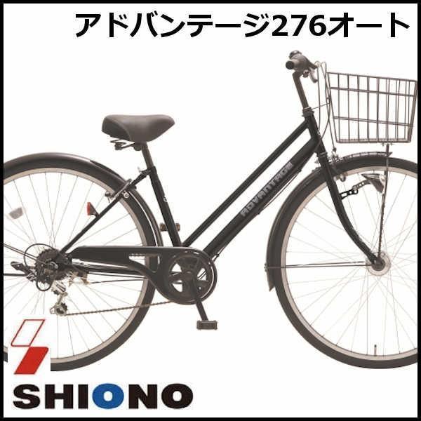 シティサイクル  シオノ アドバンテージ 27 外装6段 オートライト 27PX-K-6-HD (ピアノブラック) 2018 SHIONO ADVANTAGE|ad-cycle