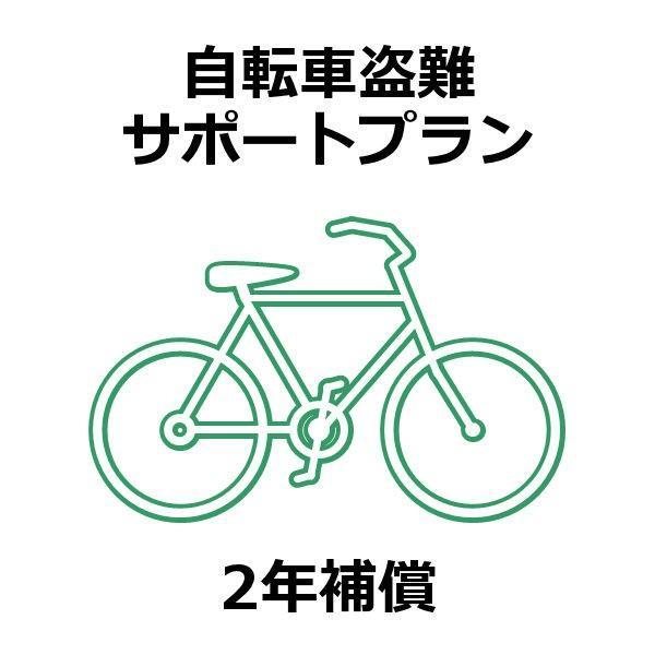 自転車盗難サポートプラン 2年補償 1万円-200万円 ※補償料は別途お知らせ、100円ではございません※【防犯登録の加入が必須】|ad-cycle