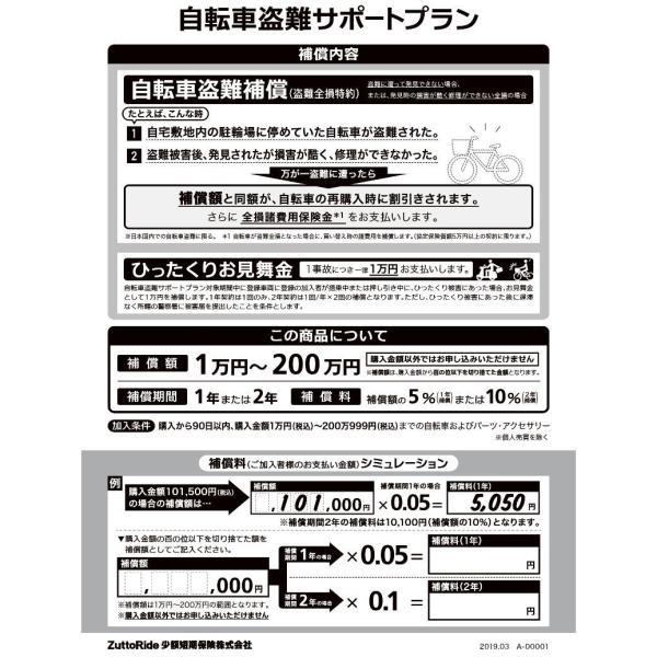 自転車盗難サポートプラン 2年補償 1万円-200万円 ※補償料は別途お知らせ、100円ではございません※【防犯登録の加入が必須】|ad-cycle|02