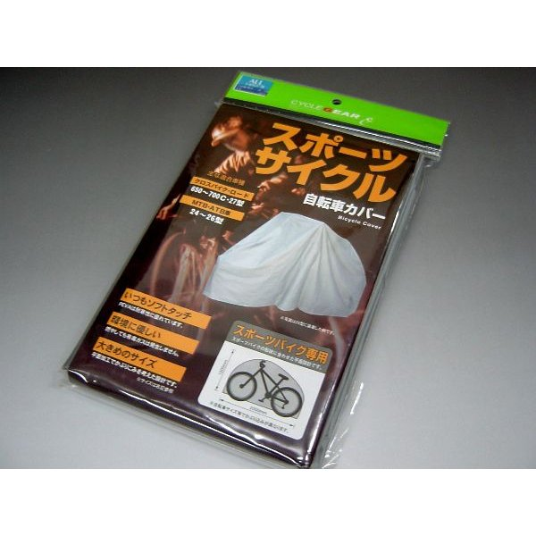 CG スポーツサイクル 自転車カバー (GL)|ad-cycle