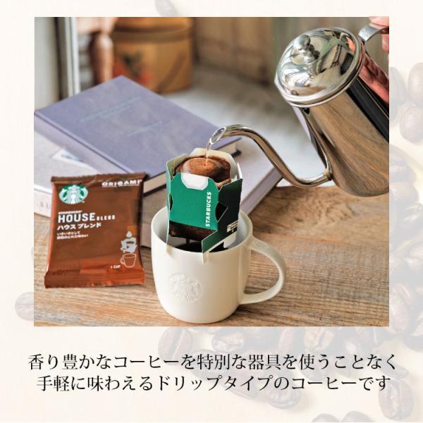 敬老の日 プレゼント ギフト 内祝い お返し スターバックス オリガミR パーソナルドリップRコーヒーSB-20S 送料無料 スタバ あすつく|adachinet-giftshop|04