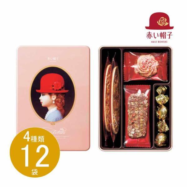 敬老の日 プレゼント ギフト メーカー包装済 お菓子 詰め合わせ クッキー 赤い帽子 エレガント 16132 新築 引越し 出産祝い 内祝い お返し 挨拶 お礼 お供え