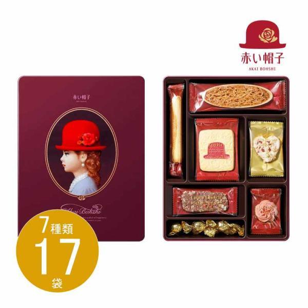 敬老の日 プレゼント ギフト お菓子 詰め合わせ クッキー 赤い帽子 パープル 16133 新築 引越し プチ 出産祝い 内祝い お返し 挨拶 お礼 お供え 香典返し