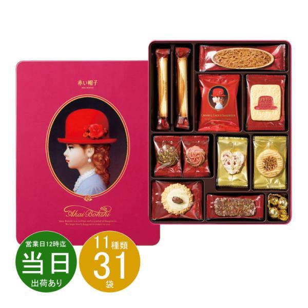 ギフトメーカー包装済お菓子詰め合わせ洋菓子スイーツ赤い帽子ピンク16135引越しあすつく出産祝い内祝いお返し出産内祝いお礼お供え