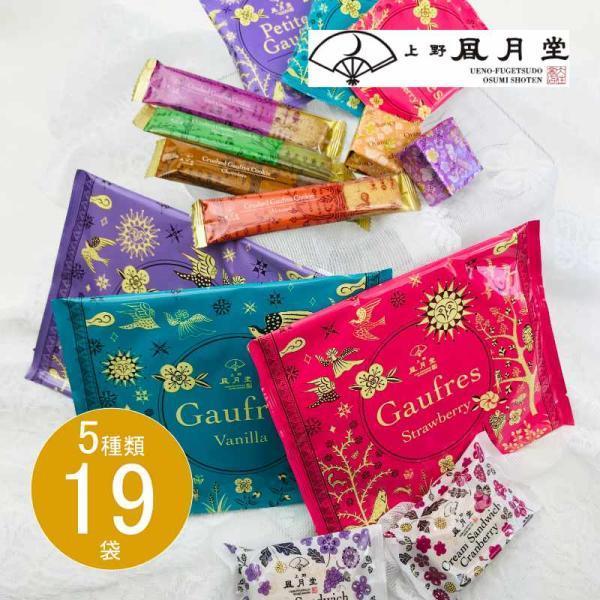 ギフトメーカー包装済お菓子詰め合わせスイーツ上野風月堂ゴーフルアソートFGAS-20あすつく出産祝い内祝いお返し出産内祝いお礼お