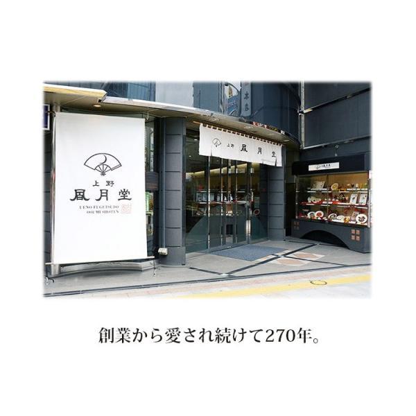 上野風月堂 創業から愛され続けて270年。