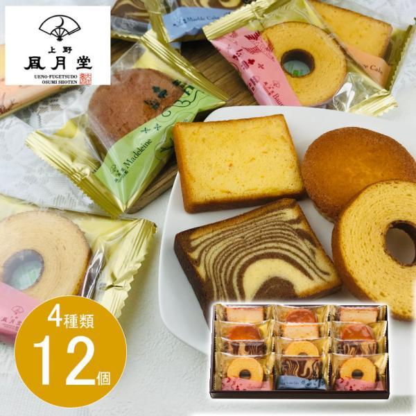 ギフトメーカー包装済お菓子詰め合わせ洋菓子上野風月堂キャリスドールセレクションFCDS-15あすつく出産祝い内祝いお返し