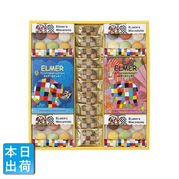 エルマー クッキー&マカロンEC-150