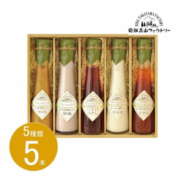 飛騨高山ファクトリー 〜食菜味〜すこやかドレッシングID-5