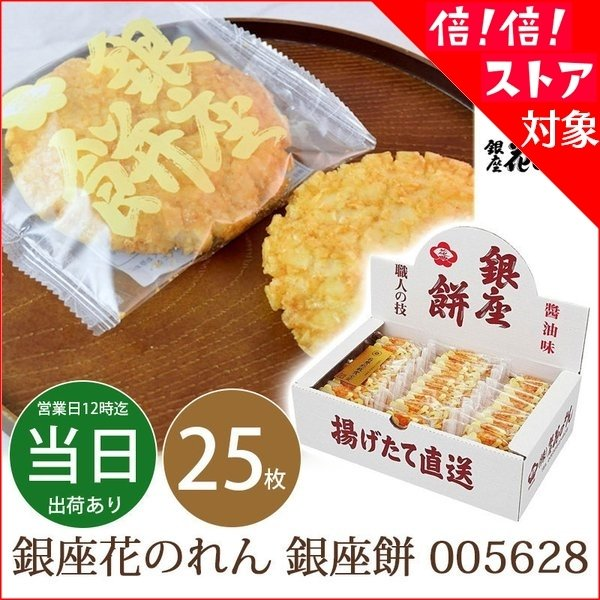 銀座花のれん 銀座餅 010080