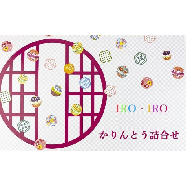 お返し 内祝い ギフト 和菓子 かりんとう詰合せ AY-BO 送料無料 あすつく|adachinet-giftshop|02
