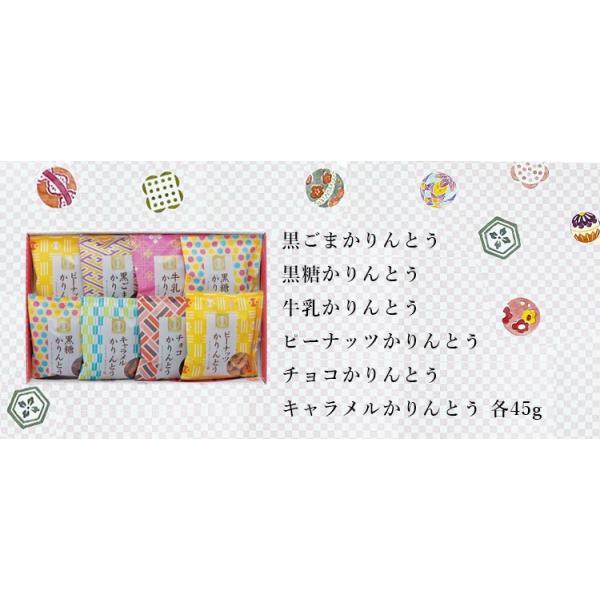 お返し 内祝い ギフト 和菓子 かりんとう詰合せ AY-BO 送料無料 あすつく|adachinet-giftshop|04