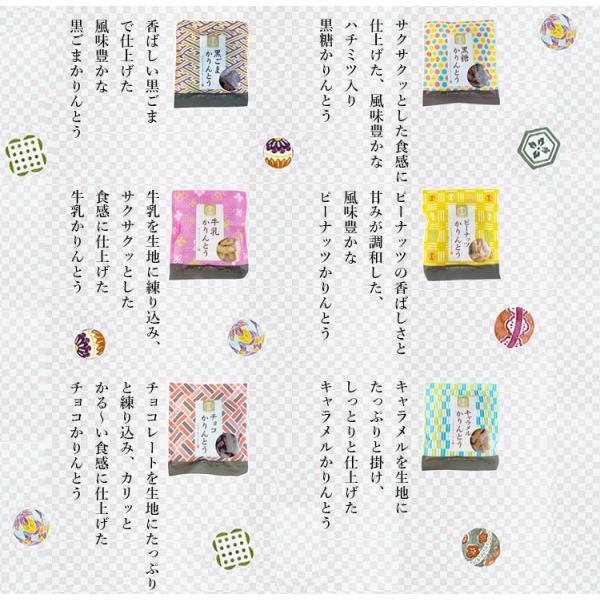 お返し 内祝い ギフト 和菓子 かりんとう詰合せ AY-BO 送料無料 あすつく|adachinet-giftshop|05