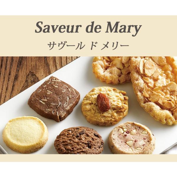 サヴール ド メリー