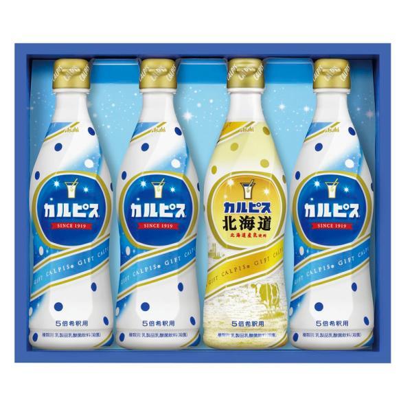 内祝い お返し ギフト 飲料 カルピス カルピスギフト CN20P 送料無料 adachinet-giftshop