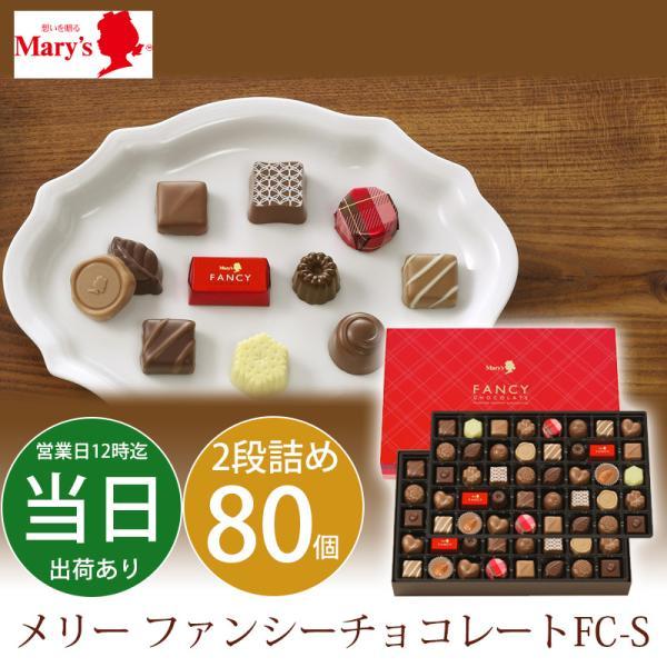 ファンシーチョコレートFC-S