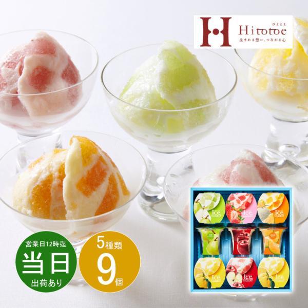 ひととえ 凍らせて食べるアイスデザート IDC-20
