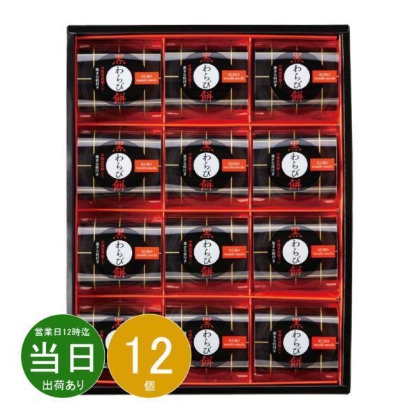 タイムセール お返し 内祝い ギフト 和菓子 ひととえ 黒わらび餅KWA-20 送料無料 あすつく|adachinet-giftshop