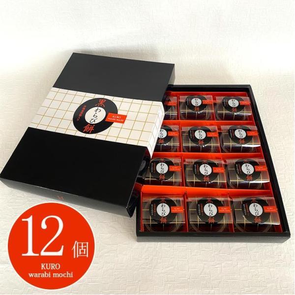 タイムセール お返し 内祝い ギフト 和菓子 ひととえ 黒わらび餅KWA-20 送料無料 あすつく|adachinet-giftshop|08