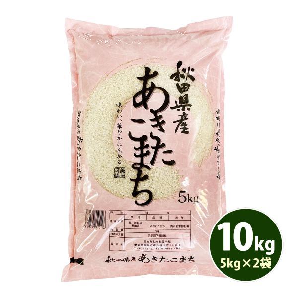 米 10kg 送料無料 白米 または 玄米 あきたこまち 5kg×2袋 秋田県産 令和元年産 1等米 お米 10キロ 食品 北海道・沖縄は追加送料|adachinet-umai