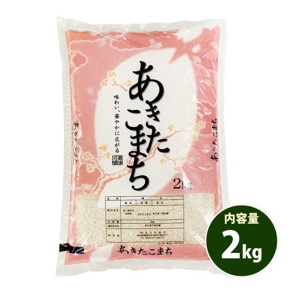 新米 お米 2kg 送料別 白米 玄米 あきたこまち 秋田小町 秋田県産 令和3年産 1等米 お米 2キロ 食品