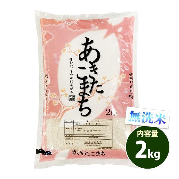 無洗米 2kg 送料別 あきたこまち 秋田小町 秋田県産 令和2年産 1等米 米 2キロ お米 食品