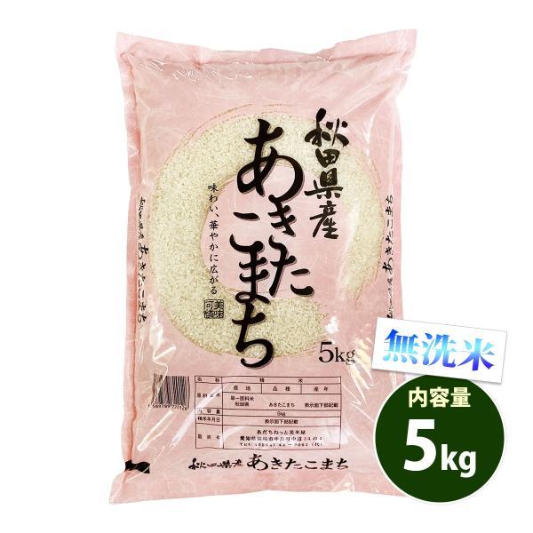 新米 無洗米 5kg 送料別 あきたこまち 秋田小町 秋田県産 令和3年産 1等米 米 5キロ お米 食品