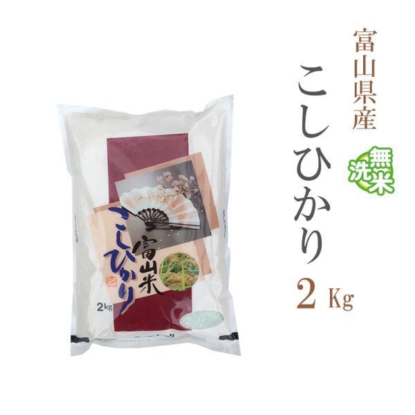 無洗米 2kg 送料別 コシヒカリ 富山県産 令和2年産 1等米 米 2キロ お米 あす着く食品