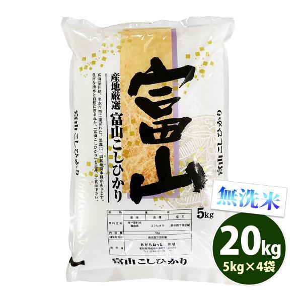 新米 無洗米 20kg 送料無料 コシヒカリ 5kg×4袋 富山県産 令和3年産 1等米 米 20キロ お米 食品 北海道・沖縄は追加送料