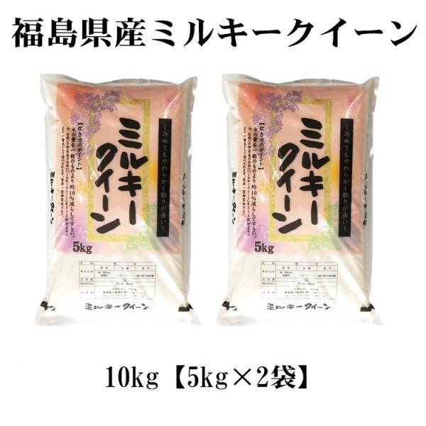 米 10kg 新米 ミルキークイーン 福島県産 30年産 1等米 白米 5kg×2袋 お米 送料無料 ふくしまプライド。体感キャンペーン(お米)|adachinet-umai|04